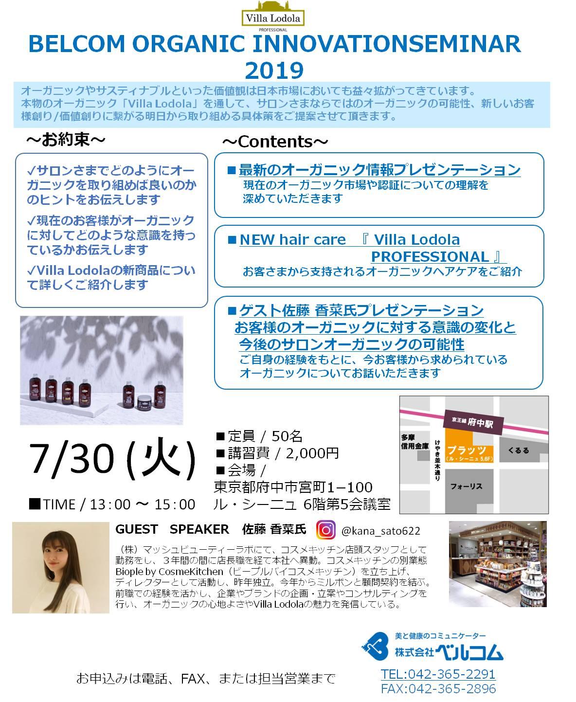オーガニックイノベーションセミナー 2019