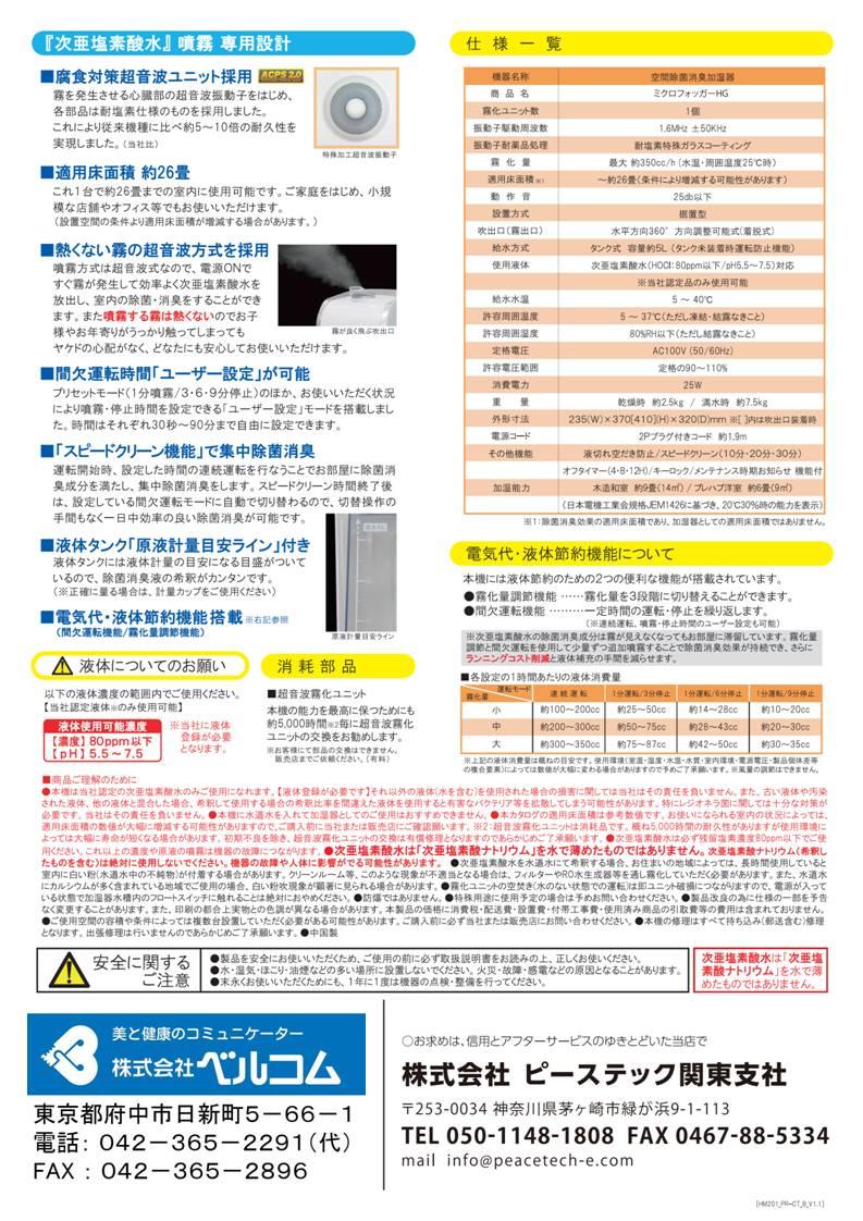 超音波式 空間除菌消臭加湿器 取扱いスタート!
