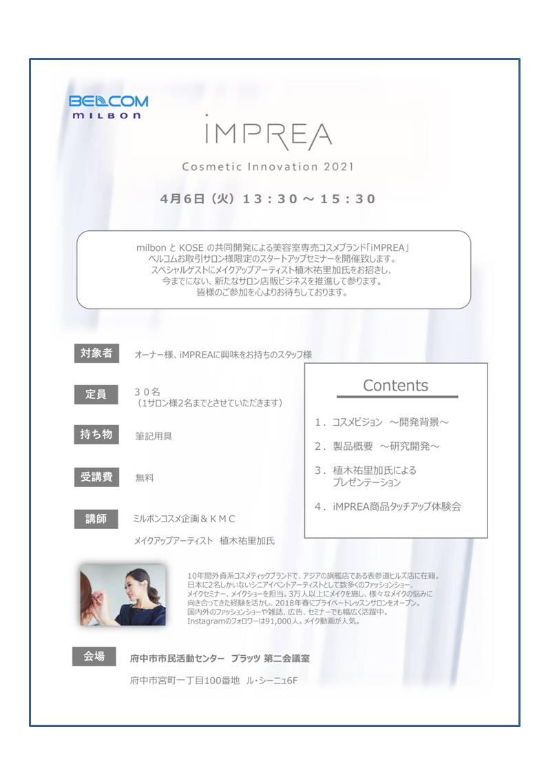 iMPREA Cosmetic lnnovation 2021