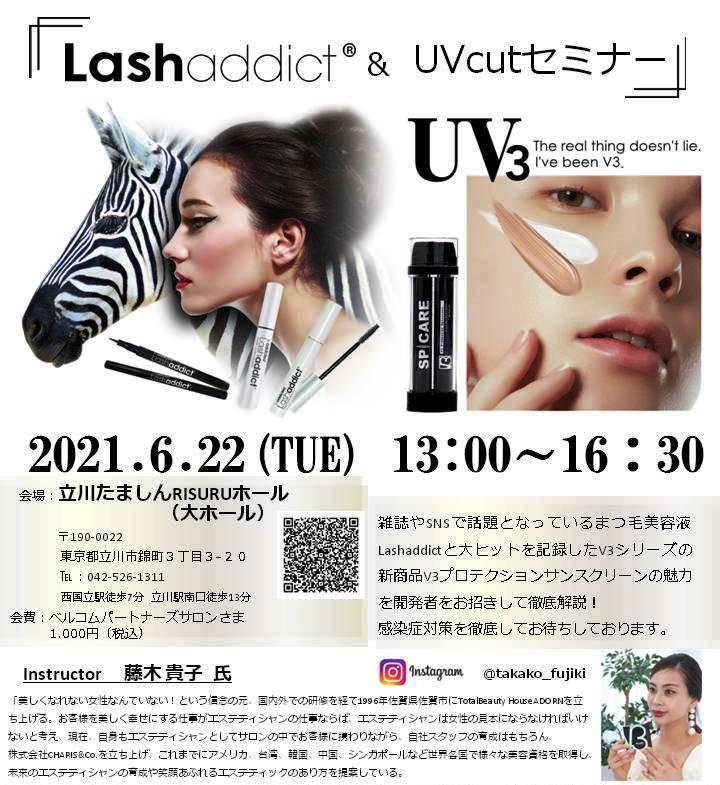 Lashaddict &UVcut セミナー